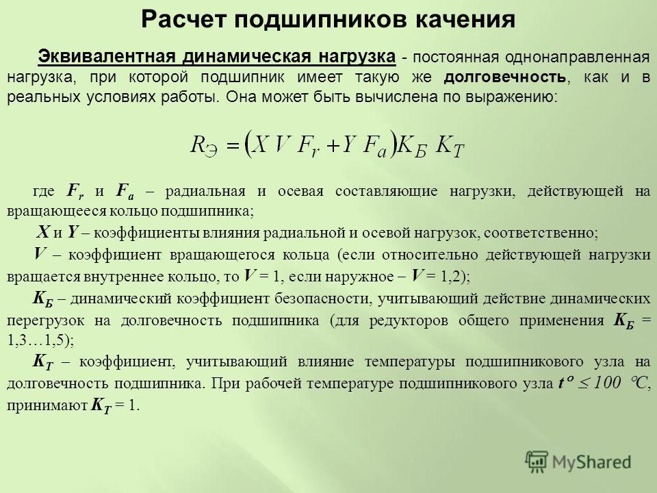 где F r и F a – радиальная и осевая составляющие нагрузки, действующей на вращающееся кольцо подшипника ; X и Y – коэффициенты влияния радиальной и осевой нагрузок, соответственно ; V – коэффициент вращающегося кольца ( если относительно действующей