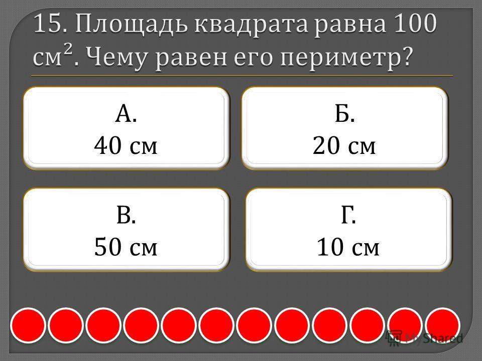 А. 40 см Б. 20 см В. 50 см Г. 10 см