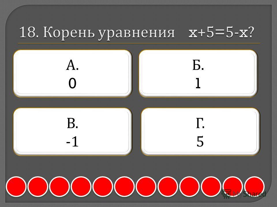 А.0А.0 Б.1Б.1 В. Г.5Г.5