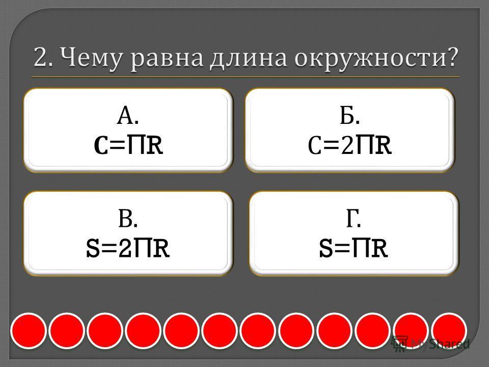 А.С=ΠRА.С=ΠR Б.С=2ΠRБ.С=2ΠR В. S=2 Π R Г. S= Π R