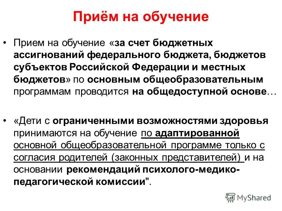 Приём на обучение Прием на обучение «за счет бюджетных ассигнований федерального бюджета, бюджетов субъектов Российской Федерации и местных бюджетов» по основным общеобразовательным программам проводится на общедоступной основе… «Дети с ограниченными