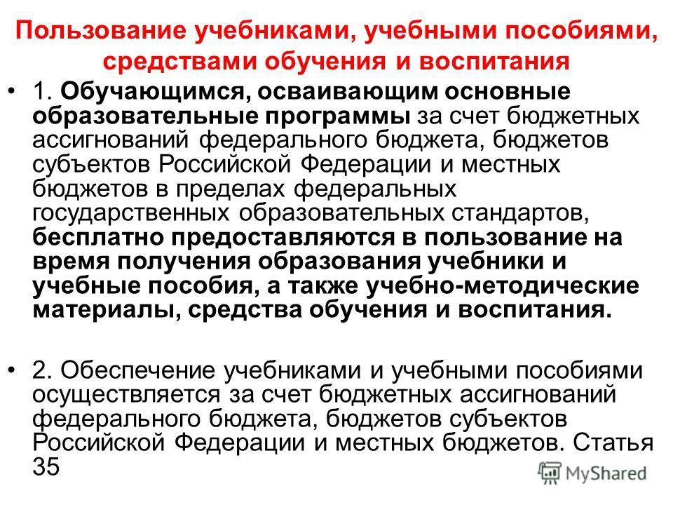Пользование учебниками, учебными пособиями, средствами обучения и воспитания 1. Обучающимся, осваивающим основные образовательные программы за счет бюджетных ассигнований федерального бюджета, бюджетов субъектов Российской Федерации и местных бюджето