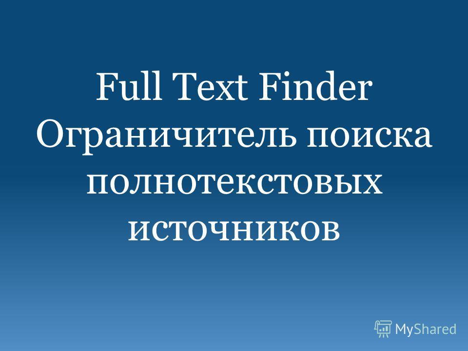 Full Text Finder Ограничитель поиска полнотекстовых источников