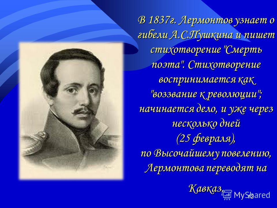 В 1837г. Лермонтов узнает о гибели А.С.Пушкина и пишет стихотворение