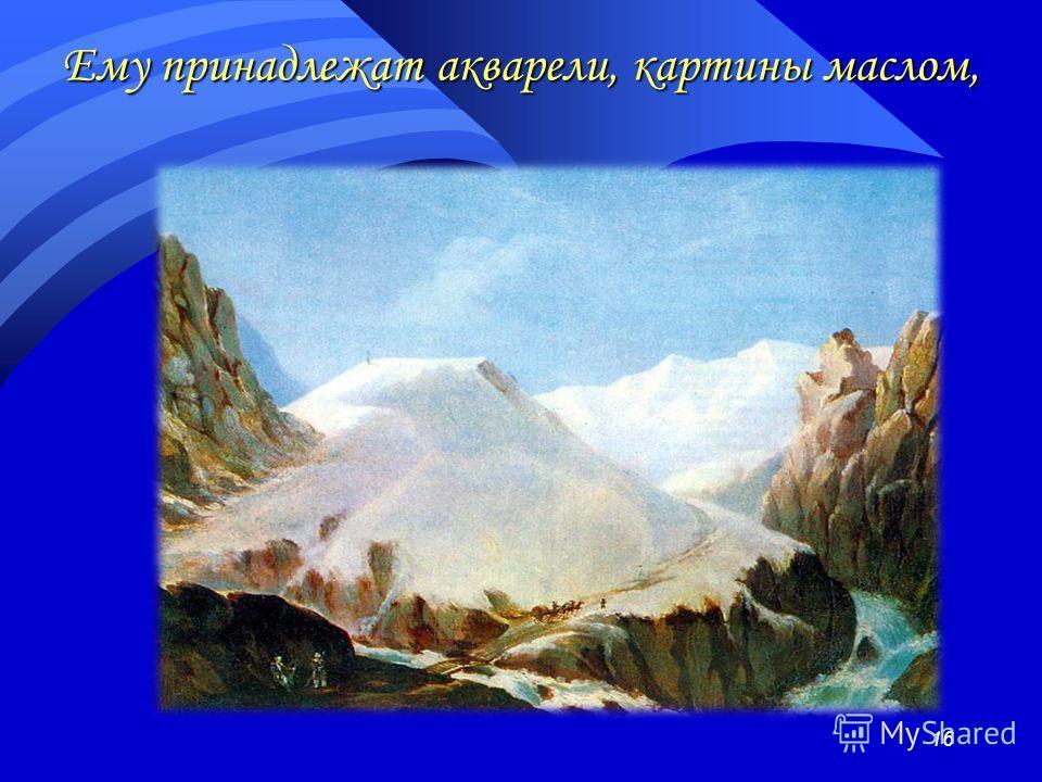Ему принадлежат акварели, картины маслом, 16