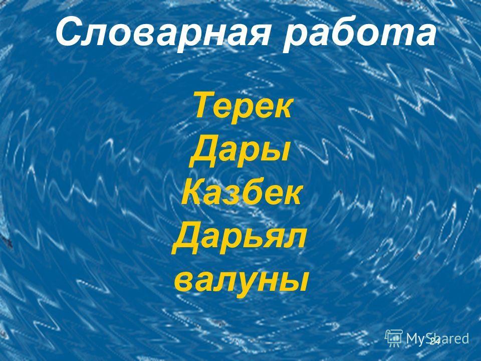 Словарная работа 24 Терек Дары Казбек Дарьял валуны