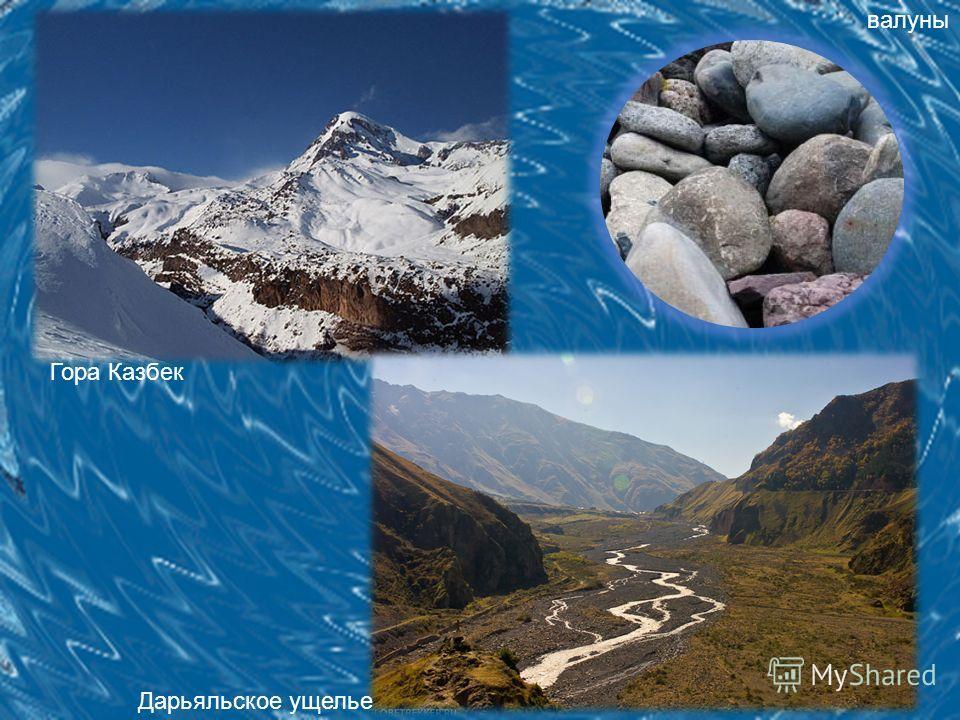 25 Гора Казбек Дарьяльское ущелье валуны