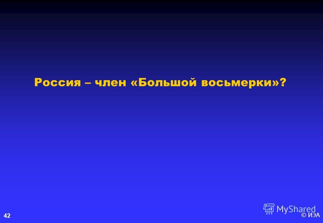 © ИЭА42 Россия – член «Большой восьмерки»?