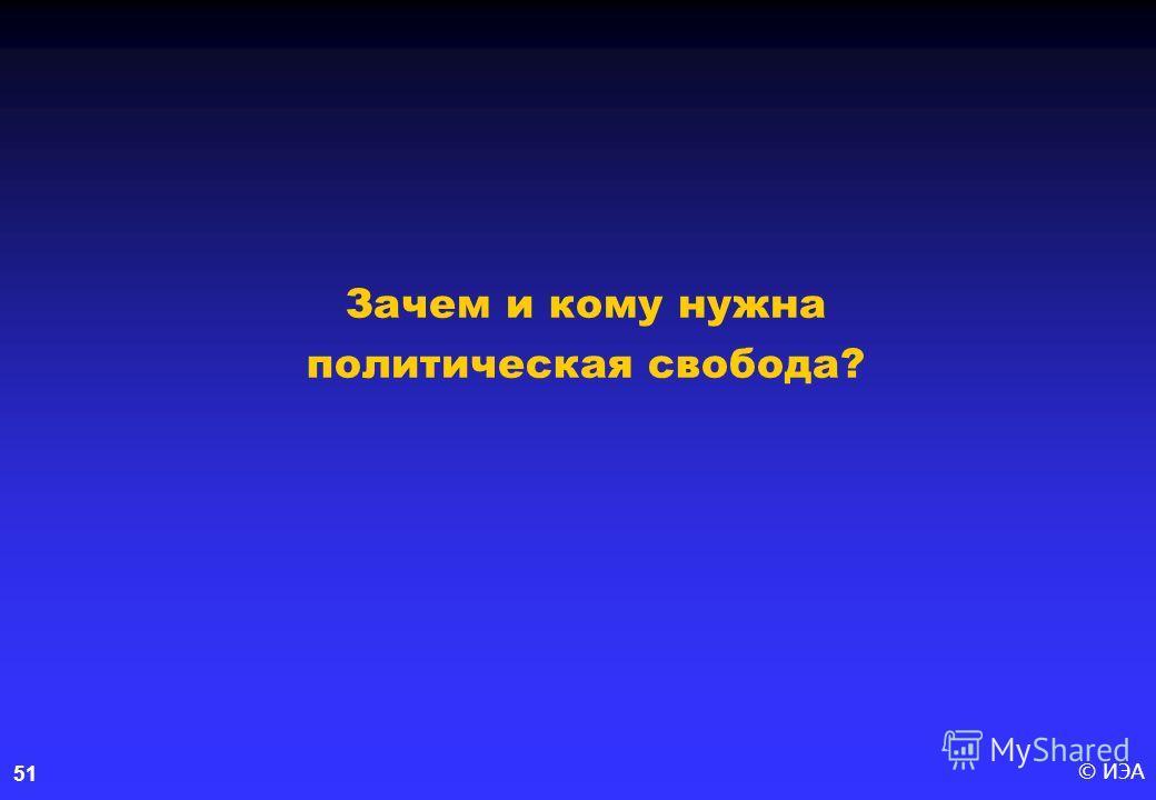 © ИЭА51 Зачем и кому нужна политическая свобода?