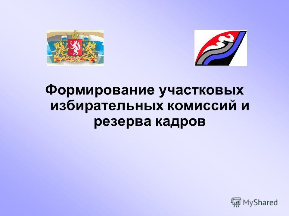 Формирование участковых избирательных комиссий и резерва кадров