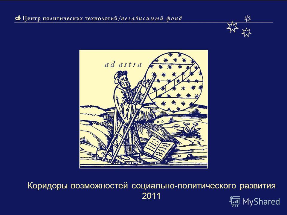 Коридоры возможностей социально-политического развития 2011