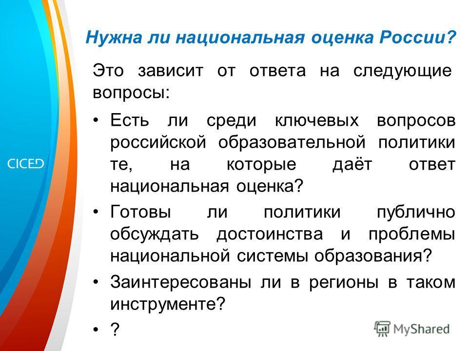 Нужна ли национальная оценка России? Есть ли среди ключевых вопросов российской образовательной политики те, на которые даёт ответ национальная оценка? Готовы ли политики публично обсуждать достоинства и проблемы национальной системы образования? Заи