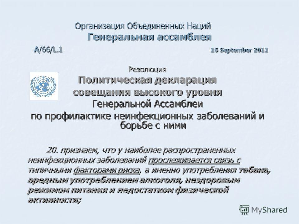 Организация Объединенных Наций Генеральная ассамблея А/66/L.1 16 September 2011 Резолюция Политическая декларация совещания высокого уровня Генеральной Ассамблеи по профилактике неинфекционных заболеваний и борьбе с ними 20. признаем, что у наиболее