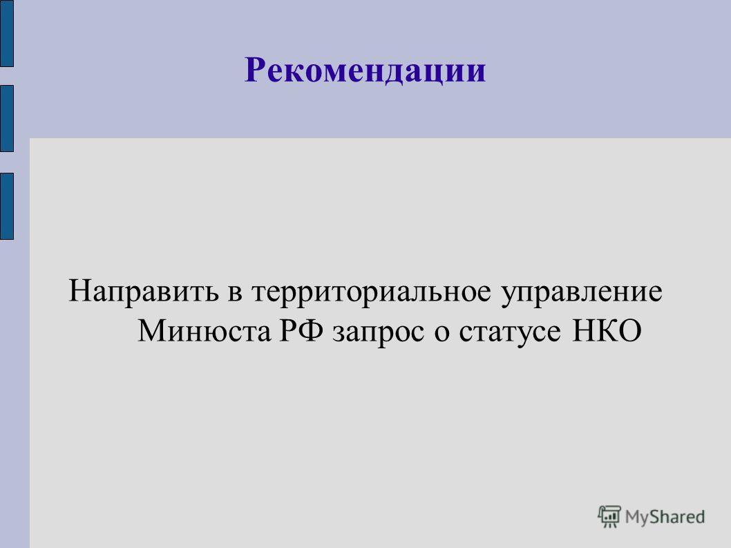 Рекомендации Направить в территориальное управление Минюста РФ запрос о статусе НКО