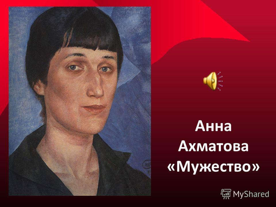 Анна Ахматова «Мужество»