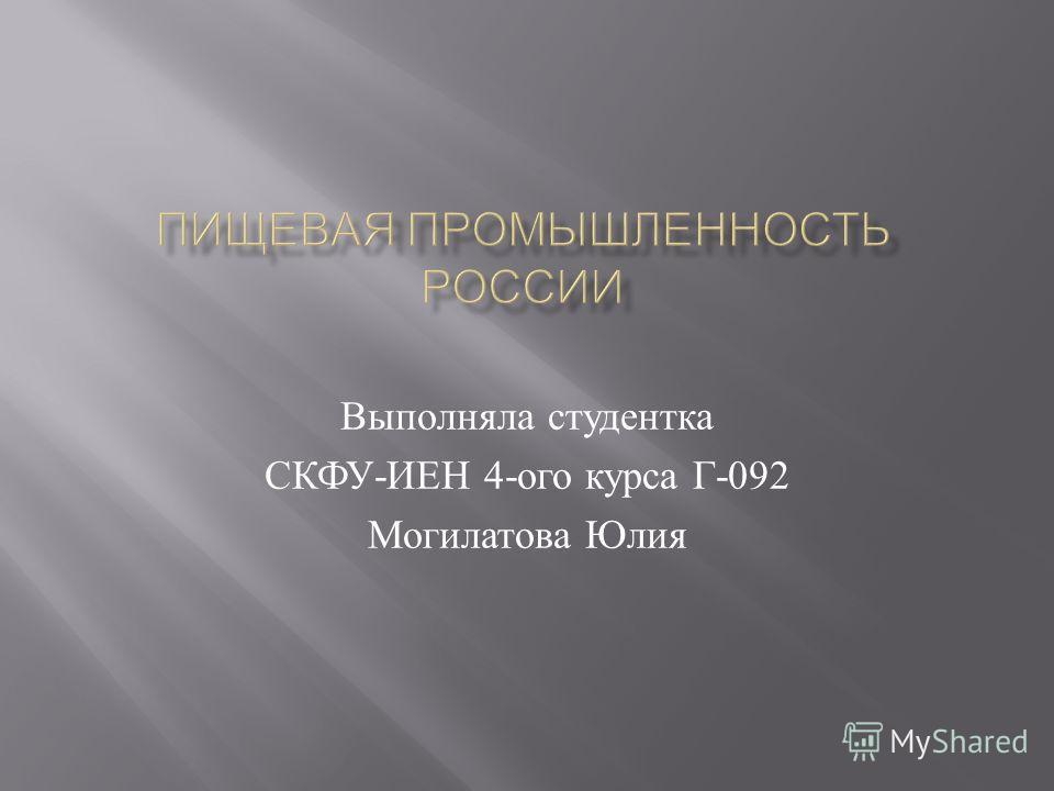 Выполняла студентка СКФУ - ИЕН 4- ого курса Г -092 Могилатова Юлия