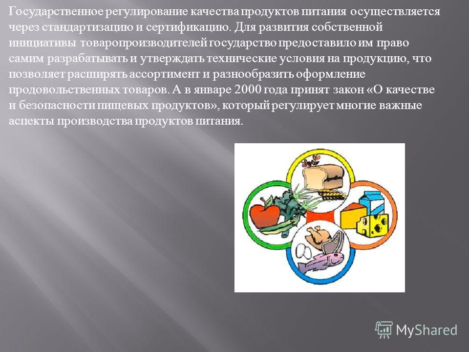 Государственное регулирование качества продуктов питания осуществляется через стандартизацию и сертификацию. Для развития собственной инициативы товаропроизводителей государство предоставило им право самим разрабатывать и утверждать технические услов