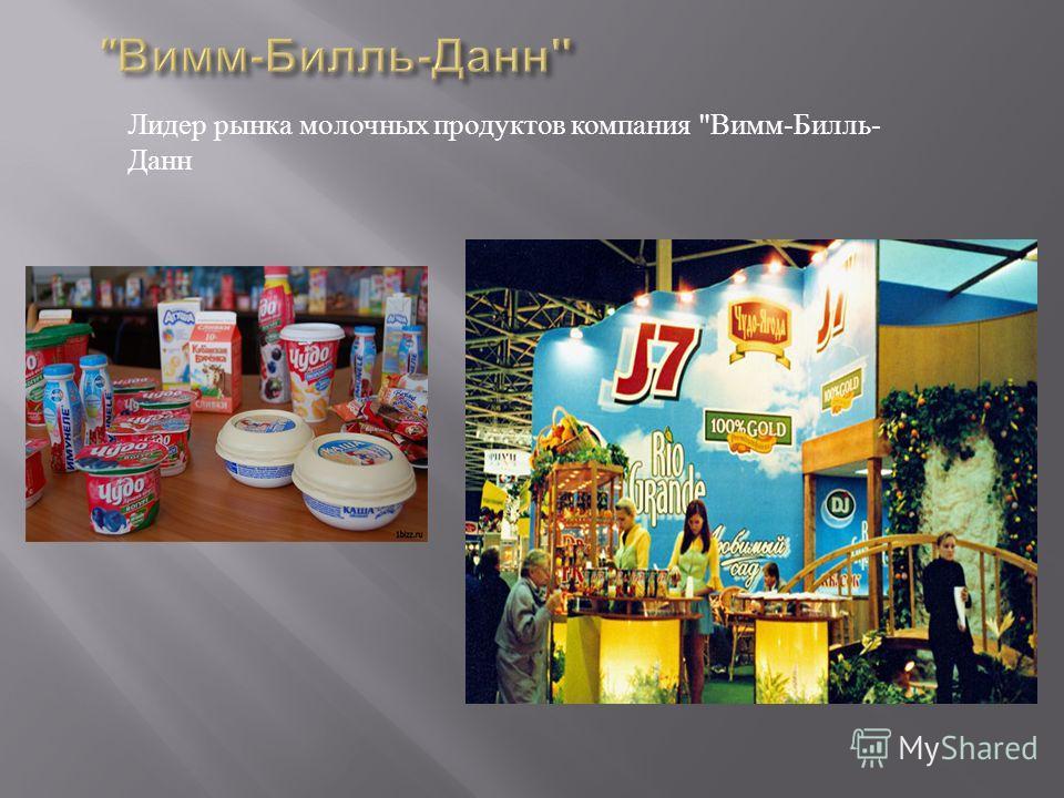 Лидер рынка молочных продуктов компания  Вимм - Билль - Данн