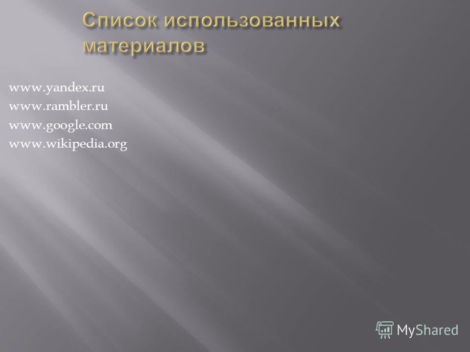 www.yandex.ru www.rambler.ru www.google.com www.wikipedia.org