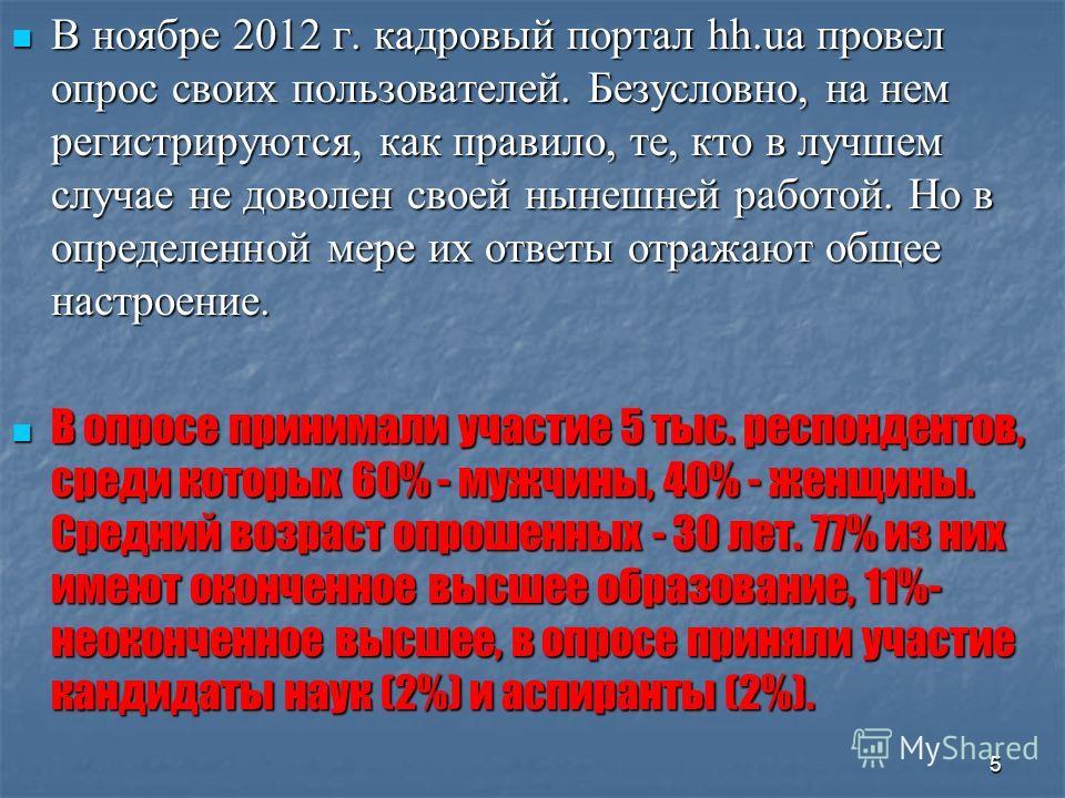В ноябре 2012 г. кадровый портал hh.ua провел опрос своих пользователей. Безусловно, на нем регистрируются, как правило, те, кто в лучшем случае не доволен своей нынешней работой. Но в определенной мере их ответы отражают общее настроение. В ноябре 2