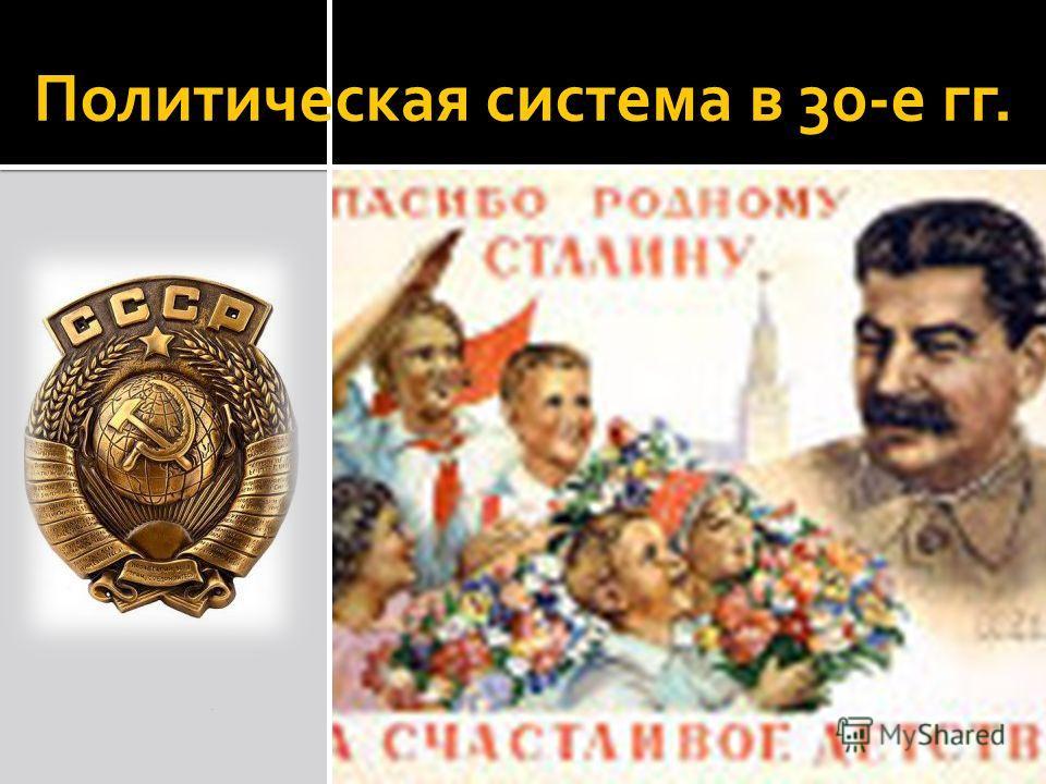 Политическая система в 30-е гг..