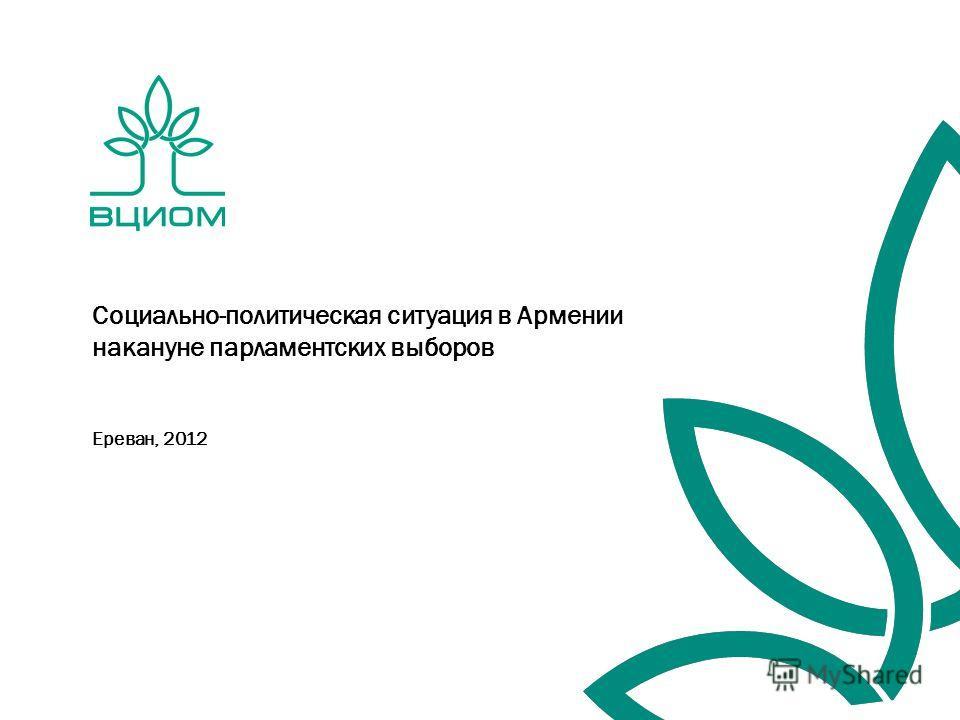 Ереван, 2012 Социально-политическая ситуация в Армении накануне парламентских выборов
