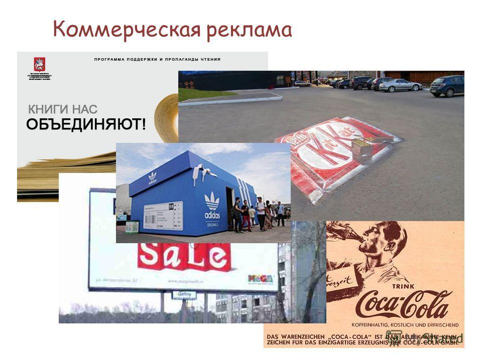 Коммерческая реклама