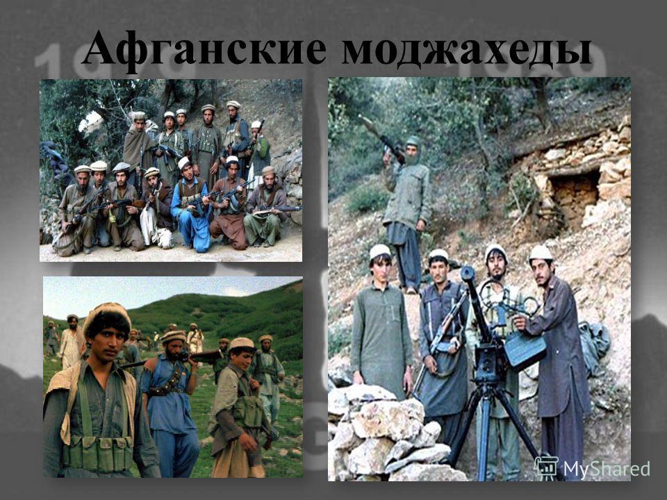 Афганские моджахеды