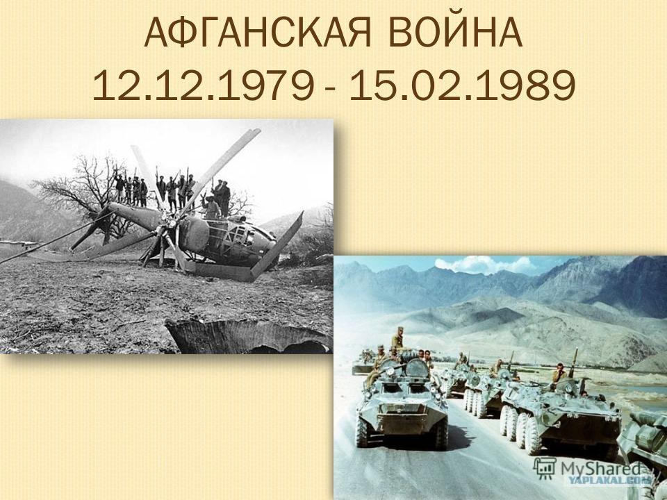 АФГАНСКАЯ ВОЙНА 12.12.1979 - 15.02.1989