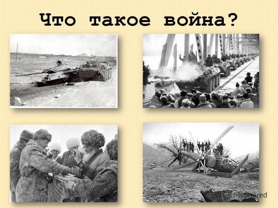 Что такое война?