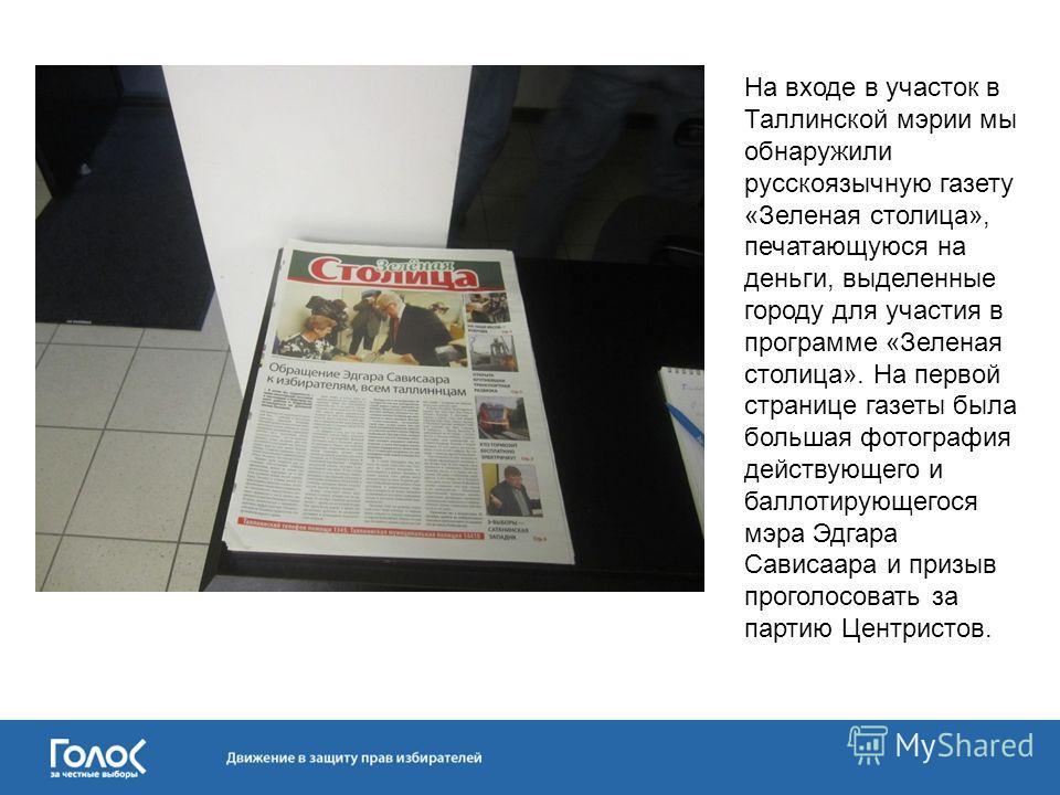 На входе в участок в Таллинской мэрии мы обнаружили русскоязычную газету «Зеленая столица», печатающуюся на деньги, выделенные городу для участия в программе «Зеленая столица». На первой странице газеты была большая фотография действующего и баллотир