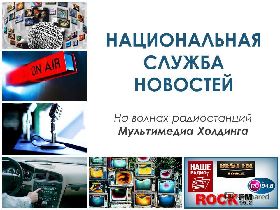 0101 НАЦИОНАЛЬНАЯ СЛУЖБА НОВОСТЕЙ На волнах радиостанций Мультимедиа Холдинга