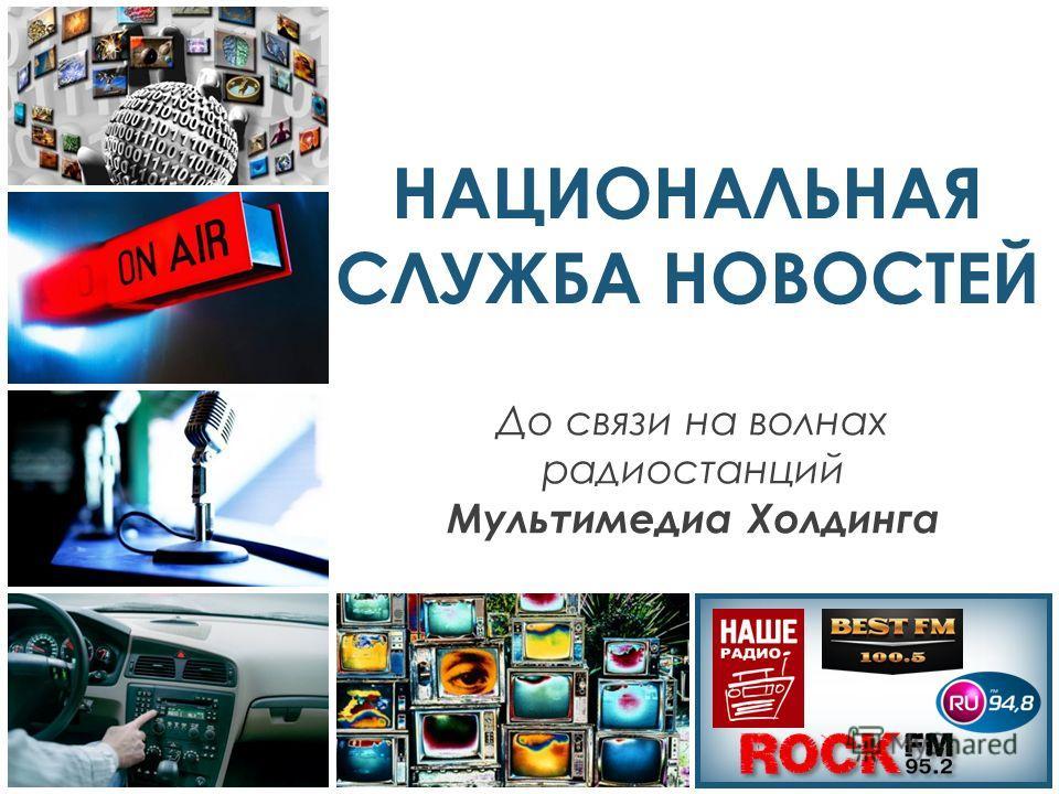0101 НАЦИОНАЛЬНАЯ СЛУЖБА НОВОСТЕЙ До связи на волнах радиостанций Мультимедиа Холдинга