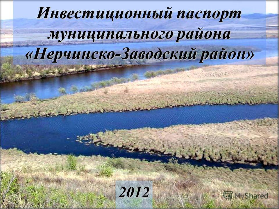 Инвестиционный паспорт муниципального района «Нерчинско-Заводский район» 2012