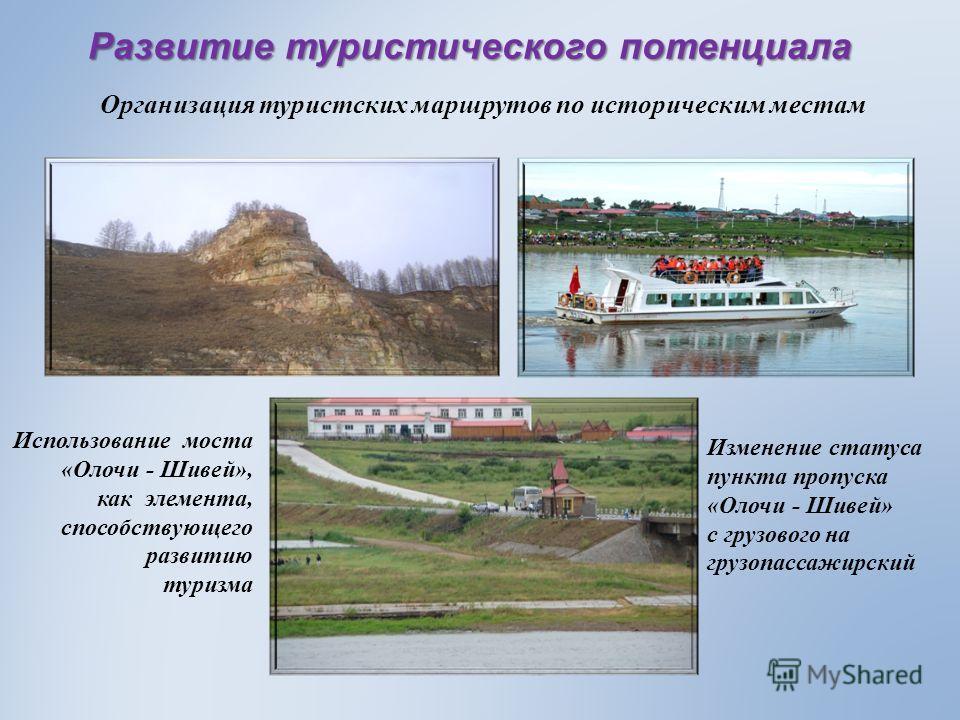 Развитие туристического потенциала Организация туристских маршрутов по историческим местам Использование моста «Олочи - Шивей», как элемента, способствующего развитию туризма Изменение статуса пункта пропуска «Олочи - Шивей» с грузового на грузопасса