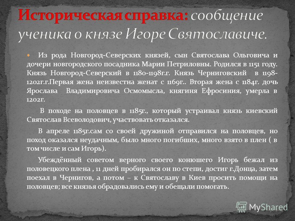 Какую характеристику мы можем дать внутриполитической ситуации на Руси в XIIв.? Смутное время : Процесс дробления достиг наивысшей силы, князья враждуют между собой, оспаривая друг у друга владения во имя эгоистических интересов; Падает значение Киев