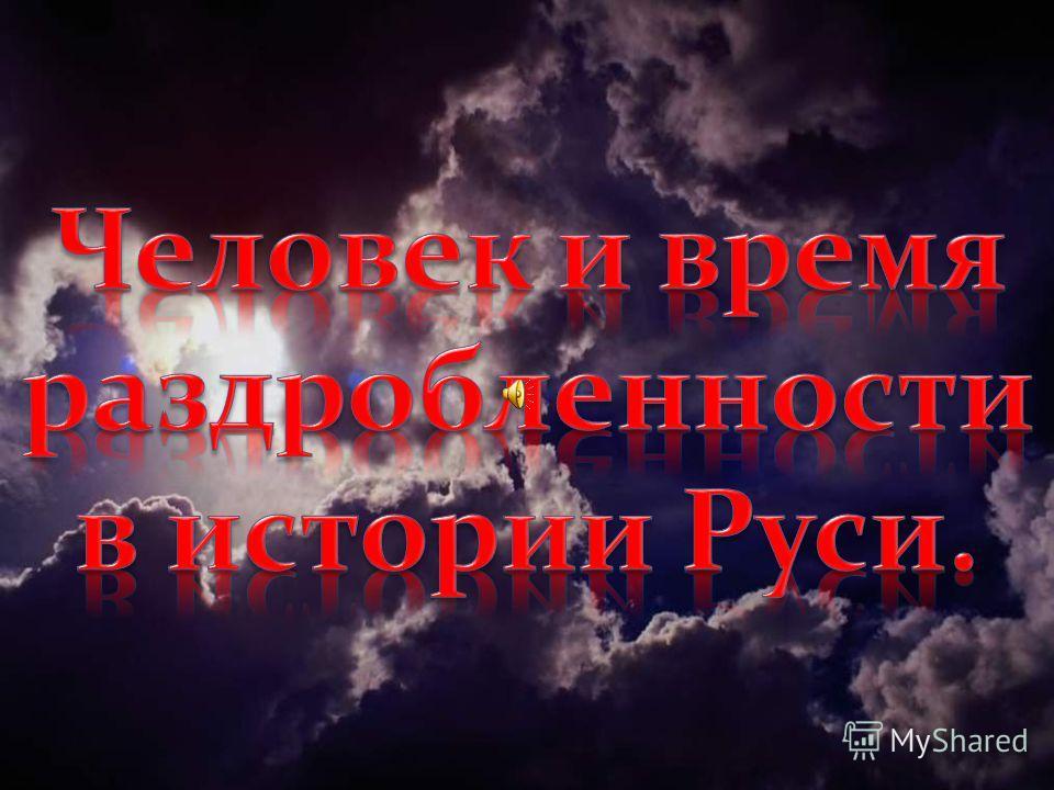 Интегрированный урок. VI класс. ТЕМА : Человек и время раздробленности в истории Руси.