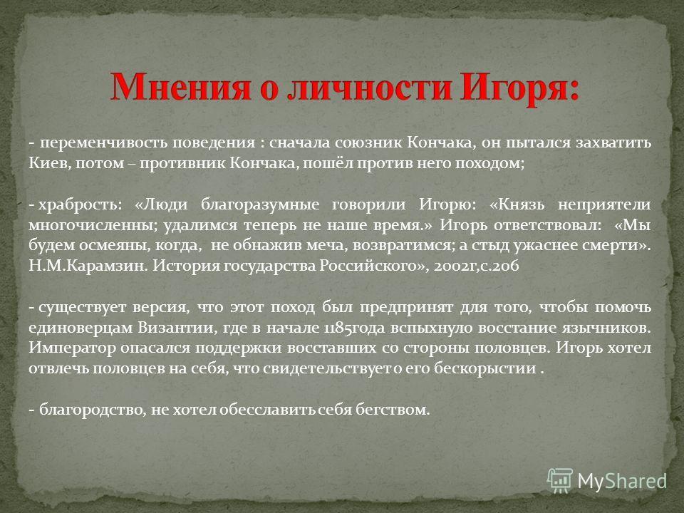 В 1184 году Игорь Святославич объединился с ханом Кончаком и попытался захватить Киев. А в 1185 году пошёл на своего бывшего союзника Кончака силы были неравны и его отговаривали от этого похода, но он пошёл; « Почти никто не мог спастися: все легли