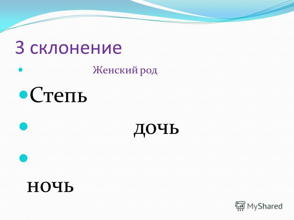 3 склонение Женский род Степь дочь ночь