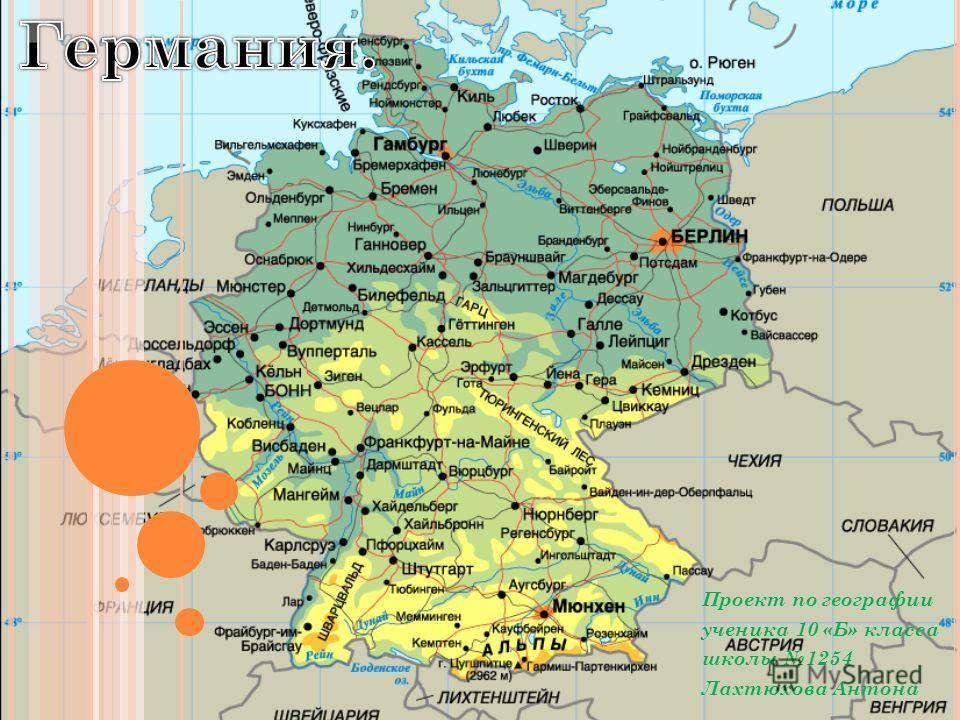 Проект по географии ученика 10 «Б» класса школы 1254 Лахтюхова Антона
