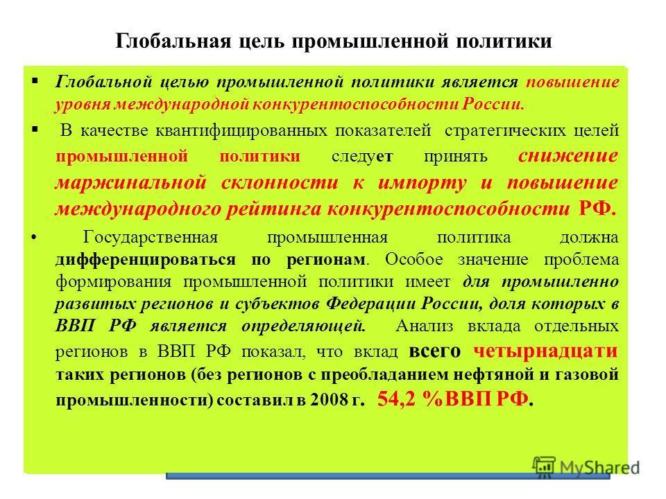 Глобальная цель промышленной политики Глобальной целью промышленной политики является повышение уровня международной конкурентоспособности России. В качестве квантифицированных показателей стратегических целей промышленной политики следует принять сн