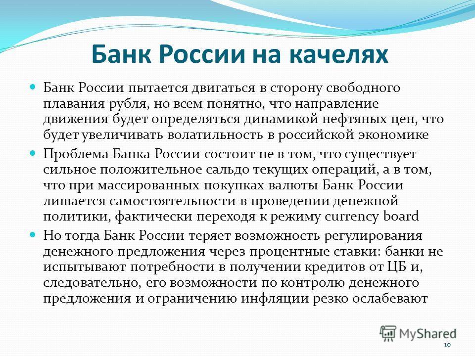 Банк России пытается двигаться в сторону свободного плавания рубля, но всем понятно, что направление движения будет определяться динамикой нефтяных цен, что будет увеличивать волатильность в российской экономике Проблема Банка России состоит не в том