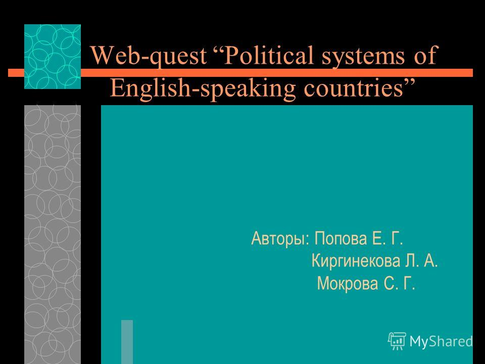 Web-quest Political systems of English-speaking countries Авторы: Попова Е. Г. Киргинекова Л. А. Мокрова С. Г.