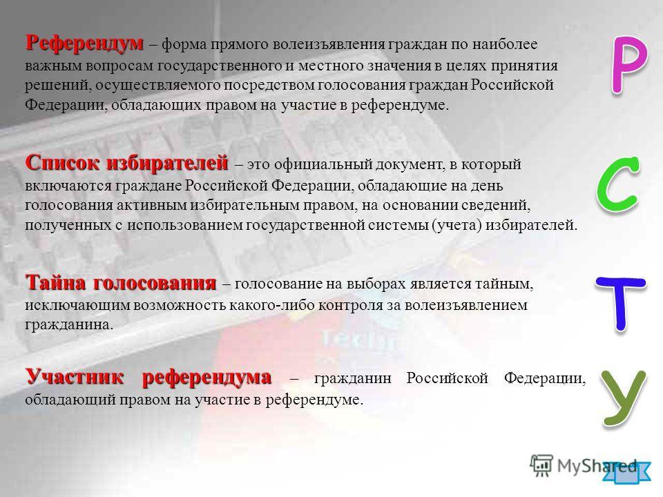 Референдум Референдум – форма прямого волеизъявления граждан по наиболее важным вопросам государственного и местного значения в целях принятия решений, осуществляемого посредством голосования граждан Российской Федерации, обладающих правом на участие
