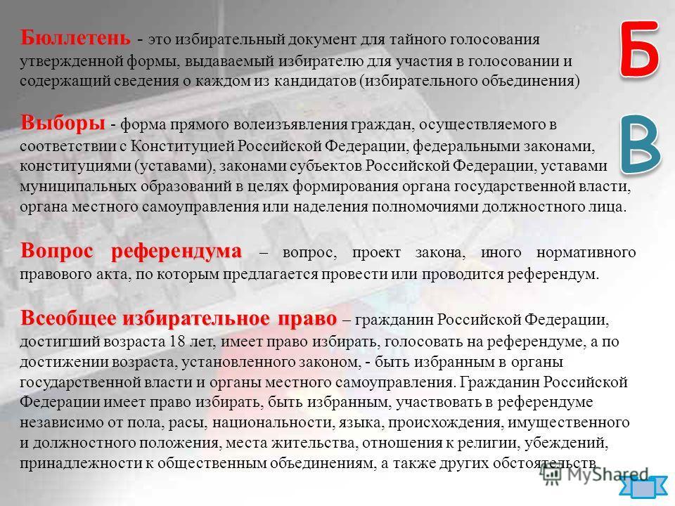 Бюллетень - это избирательный документ для тайного голосования утвержденной формы, выдаваемый избирателю для участия в голосовании и содержащий сведения о каждом из кандидатов (избирательного объединения) Выборы Выборы - форма прямого волеизъявления