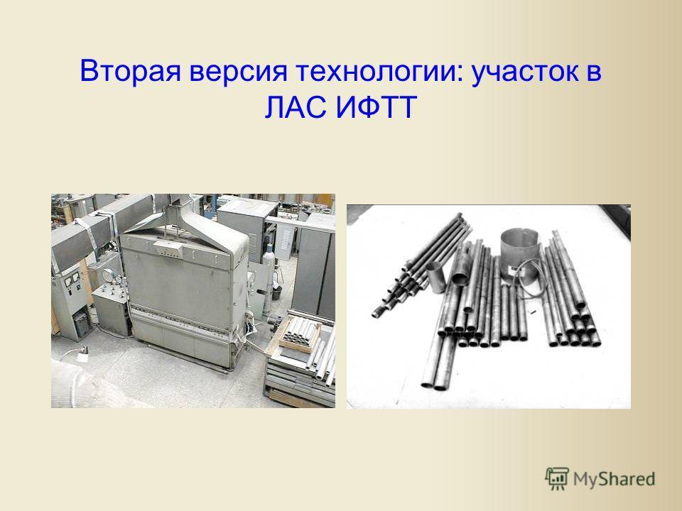 Вторая версия технологии: участок в ЛАС ИФТТ
