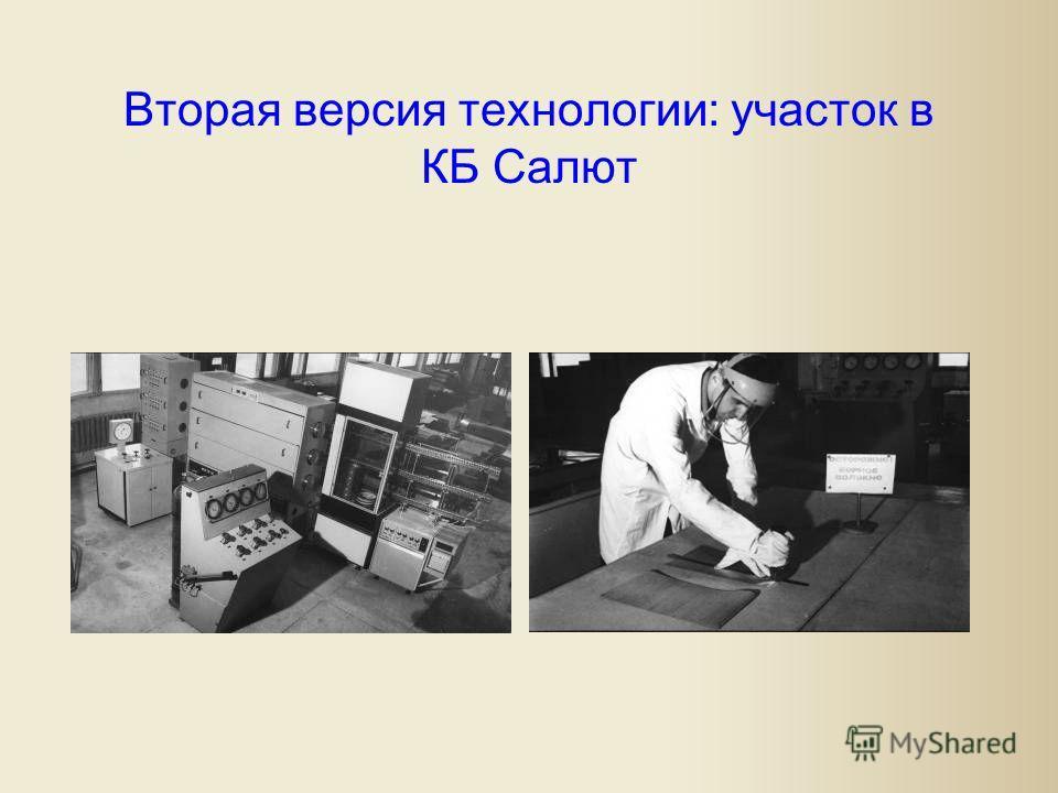 Вторая версия технологии: участок в КБ Салют