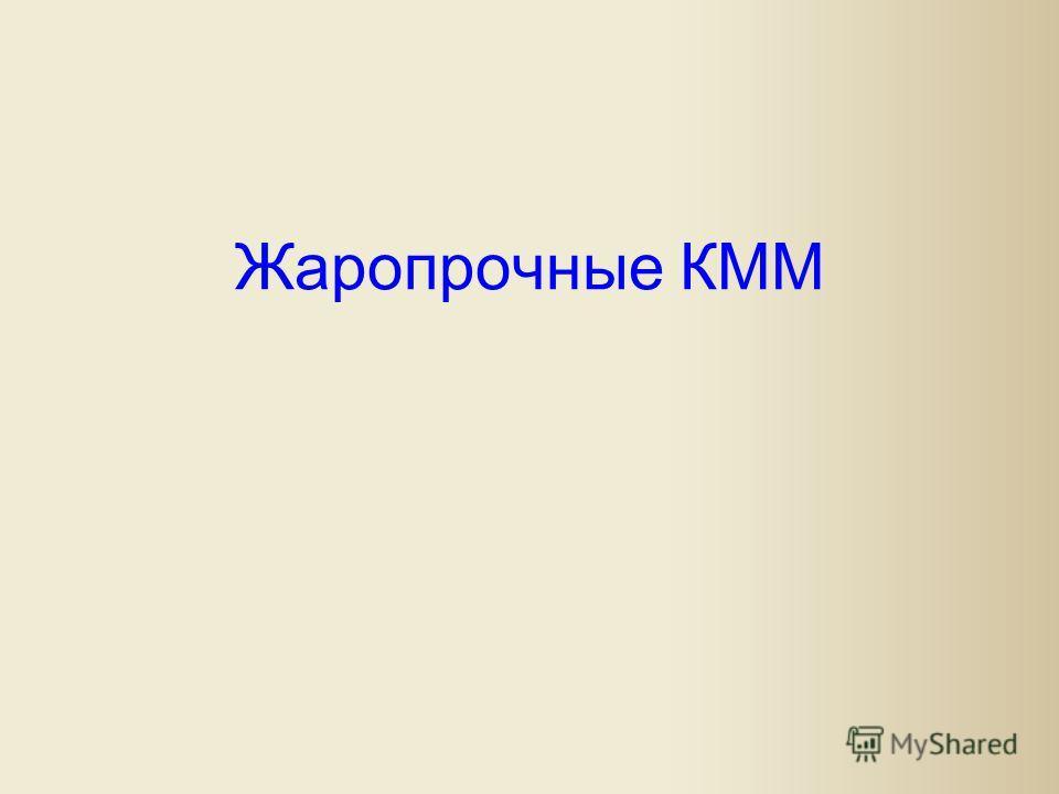 Жаропрочные КММ