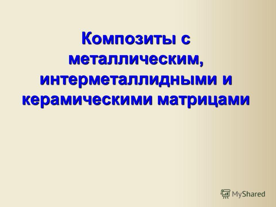 Композиты с металлическим, интерметаллидными и керамическими матрицами