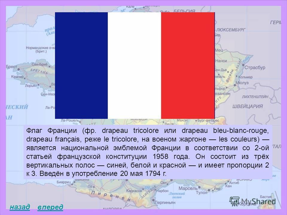 Пятая республика - так называется период французской истории с 1958 года по настоящее время, определяется принятой в 1958 новой конституцией Франции. Национальными эмблемами Пятой Республики являются: Трехцветный флагТрехцветный флаг ГербГерб Марсель